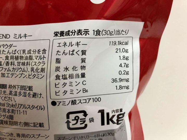 ビーレジェンドミルキー風味プロテインの成分