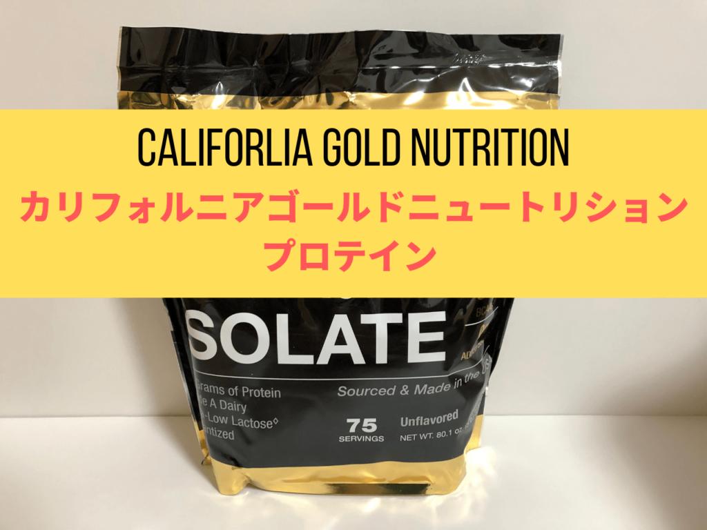 ゴールド カリフォルニア