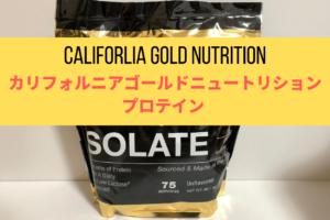カリフォルニアゴールドニュートリションプロテイン